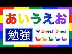 ひらがなをおぼえよう!あ行 勉強 書き方&読み方の勉強 知育ビデオ Learn Hiragana alphabet characters! Lesson 1 - YouTube