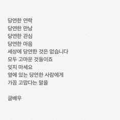 고마워 Korean Text, Korean Phrases, Korean Quotes, Korean Words, Famous Quotes, Best Quotes, Cool Words, Wise Words, Literature Quotes