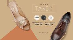 텐디 최대 17%할인 Blog Design, Layout Design, Web Design, Event Banner, Ads Banner, Shoe Advertising, Fashion Banner, Promotional Design, Social Media Banner