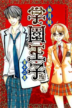 Gakuen Ouji - Yuziki Jun #manga #drama #japan #romance #escolar #romance #romantico #shojo #girls #yuzikijun