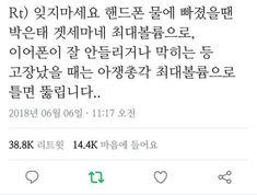 Korean Language Learning, Twitter Tips, Life Skills, Boyfriend Material, I Laughed, Haha, Life Hacks, Funny Memes, Wisdom