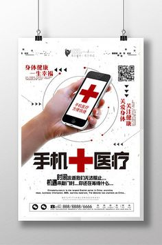 Medical Mobile App Show Poster Ui Portfolio, Mobile Application, Medical, Posters, Templates, Health Care, Blog, Stencils, Poster