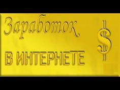 8000 рублей в день Бинарные опционы 100% выигрышная стратегия на 1 минуту