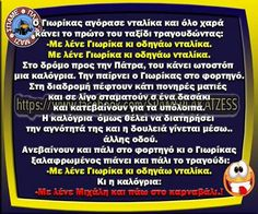 Funny Greek, Funny Photos, Jokes, Funny Pictures, Funny Pics, Chistes, Silly Pictures, Humor, Memes