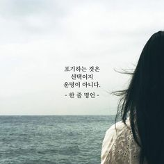 Wise Quotes, Famous Quotes, Korean Quotes, Neon Wallpaper, Korean Language, Summary, Insight, Wisdom, Calligraphy