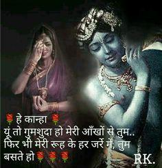 By Reena kapoor 💕 Radhe Krishna Wallpapers, Radha Krishna Love Quotes, Jai Shree Krishna, Love Of My Life, My Love, Bhagavad Gita, Hare Krishna, Love Me Quotes, Love Story