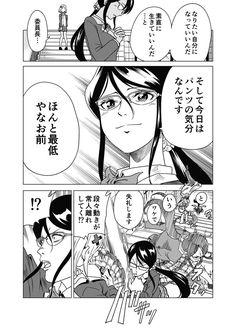 阿東 里枝・17日0時重大発表あり (@tanimikitakane) さんの漫画 | 419作目 | ツイコミ(仮) Anime, Geek Stuff, Manga, Comics, Cartoon, Geek Things, Manga Anime, Cartoon Movies, Manga Comics
