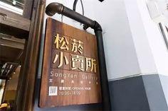 原来汉字的店面招牌可以这么美!
