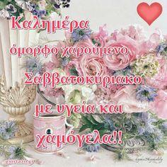 Happy Day, Good Morning, Plants, Greek, Buen Dia, Bonjour, Plant, Good Morning Wishes, Greece