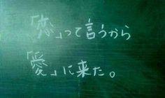 「恋」って言うから、「愛」に来た。 O Words, Words Quotes, Me Quotes, Beautiful Japanese Words, Favorite Words, Powerful Words, Love Letters, Respect, Attitude