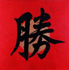Victory! - Original Chinese Calligraphy - For the Goodness of the World - Wall Art - Peaceful Art - Zen Art