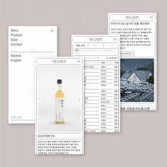 명인명촌 웹사이트 | 일상의실천 Web Design, Layout Design, Coin App, Mobile Ui Patterns, Photo Images, Communication Design, Website Design Inspiration, Graphic Design Branding, Mobile Design