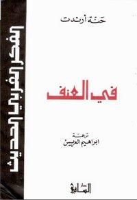 تحميل كتاب في العنف Pdf ل حنة أرندت مجانا وقراءة أونلاين و تحميل كتب Pdf روايات Pdf روايات عالمية روايات عربية على مكتبة مقهى الكتب Download Books Books