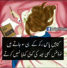 Exams Funny, Funny Quotes In Urdu, Best Friend Quotes Funny, Funny Attitude Quotes, Funny Girl Quotes, Funny Thoughts, Girly Quotes, Jokes Quotes, Urdu Thoughts