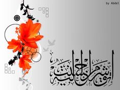 arabic calligraphy by waldhay on @DeviantArt