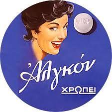 Αποτέλεσμα εικόνας για αλγκον χρωπει Old Advertisements, Advertising, Vintage Ads, Vintage Posters, 80s Kids, Athens, Childhood Memories, Growing Up, Greece