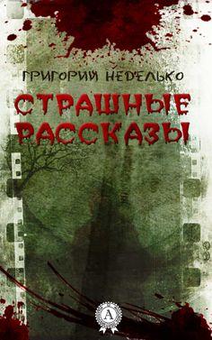 """Обложка """"Страшных рассказов"""" от издательства """"Стрельбицкий""""."""