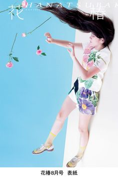 『花椿』8月号はブラジル・ファッション特集 『花椿』誌、ウェブや無料アプリで配信中|株式会社資生堂のプレスリリース