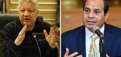 جديد اليوم فيديو خطير.. مرتضى منصور: أنا غير محسوب على أي نظام.. ويستعرض إنتقاده للسيسي ومواقفه مع الرؤساء السابقين!