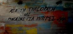 greek quotes #http://blue-cheesecake.tumblr.com/