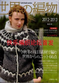 LET'S KNIT SERIES NV80300- 2012-2013 - AUTUMN&WINTER