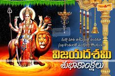 Happy Dussehra Telugu Quotes Greetings and Nice Images Wishes Sms Good Morning Greetings Images, Morning Images, Dussera Wishes, Happy Dussehra Wallpapers, Prayer Poems, Status Wallpaper, Wedding Invitation Card Design, Whatsapp Dp Images, Divine Mother