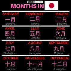 Calendar Months in Japanese #learnjapanese #japaneseclass