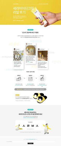 닥터자르트/이벤트/세라마이딘/이벤트페이지/프로모션 Web Design, Website Design Layout, Web Layout, Page Design, Event Banner, Web Banner, Promotion Party, Promotion Ideas, Cosmetic Web