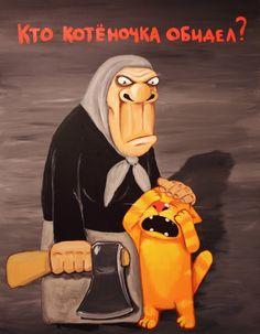 О защите старших