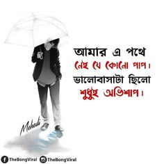 Bangla love quotes Lyric quotes Romantic love quotes Typography art Bengali love poem Love Quotes For Him Funny, Love Quotes Photos, Cute Attitude Quotes, Funny Quotes, Wish Quotes, Crazy Quotes, Girly Quotes, Bengali Love Poem, Love Quotes In Bengali