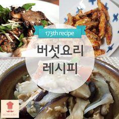 레시피스토어 - ▶조림 요리 레시피... : 카카오스토리 Korean Food, Noodles, Beef, Chicken, Recipes, Macaroni, Meat, Korean Cuisine, Recipies
