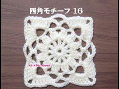 四角モチーフ 16【かぎ針編み】長編み3目の玉編み How to Crochet Square Motif - YouTube