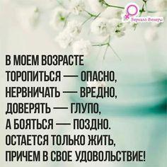 Живите в свое удовольствие!