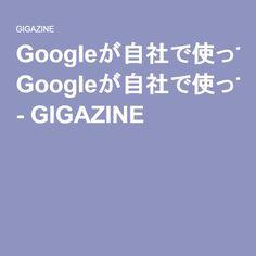 Googleが自社で使っている「クラウド機械学習」を一般に開放、こんなスゴイことが簡単にできる - GIGAZINE