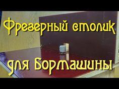 (162) Фрезерный столик для бормашины. 2 часть - YouTube