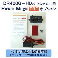 LISWAY Power MagicPRO パーキングモード電源ユニット