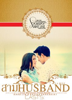 35 Best Thai Lakorn - Marriage Theme images in 2015 | Thai drama