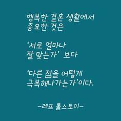 4번째 이미지 Korean Text, Korean Phrases, Korean Quotes, Wise Quotes, Famous Quotes, Inspirational Quotes, Language Quotes, Learn Korean, Book Lovers