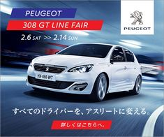PEUGEOT 308 GT LINE FAIRのバナーデザイン