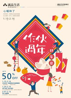 Chinese new year poster chinese new year cny Dm Poster, Poster Design, Poster Layout, Graphic Design Posters, Graphic Design Inspiration, Graphisches Design, Buch Design, Japan Design, Chinese New Year Design