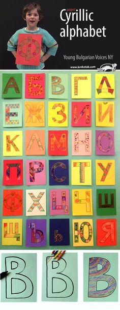 project: Cyrillic  alphabet