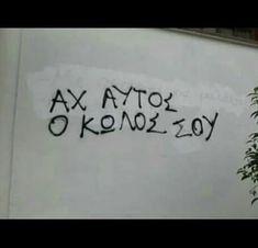 Rap Quotes, Poem Quotes, Wisdom Quotes, Best Quotes, Funny Quotes, Graffiti Quotes, Naughty Quotes, Perfection Quotes, Greek Quotes