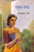 বকুল কথা by Ashapurna Devi Reading Story Books, Hindi Comics, Social Order, Magnum Opus, Oppression, Ebook Pdf, Free Books, Books To Read, Literature