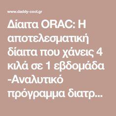 Δίαιτα ORAC: Η αποτελεσματική δίαιτα που χάνεις 4 κιλά σε 1 εβδομάδα -Αναλυτικό πρόγραμμα διατροφής από τον Δημήτρη Γρηγοράκη Math Equations, Diet