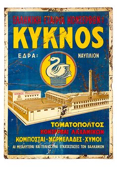 Made in Greece! | Ρεπορταζ | Η ΚΑΘΗΜΕΡΙΝΗ Vintage Advertising Posters, Old Advertisements, Vintage Posters, Poster Pictures, Art Pictures, Photos, Vintage Ephemera, Vintage Ads, Vintage Love