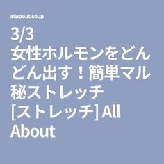 3/3 女性ホルモンをどんどん出す!簡単マル秘ストレッチ [ストレッチ] All About