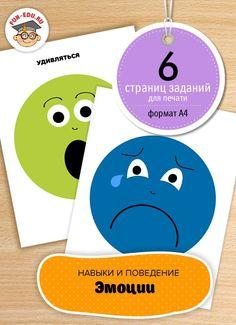 Великолепное пособие для детей, в котором 6 карточек, демонстрирующих распространенные эмоции. В качестве моделей представлены любимые детьми смайлики.