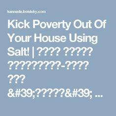 Kick Poverty Out Of Your House Using Salt! | ಮನೆಯ ಶಾಂತಿ ನೆಮ್ಮದಿಗೆ-ಒಂದು ಲೋಟ 'ಉಪ್ಪು' ನೀರಿನ ಪರೀಕ್ಷೆ!  - Kannada BoldSky