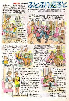 Animage (07/1995) - Studio Ghibli's animator Yoshifumi Kondō drawings depicting people's everyday life in Japan for his artbook 'Futofuri Kaeru To'.