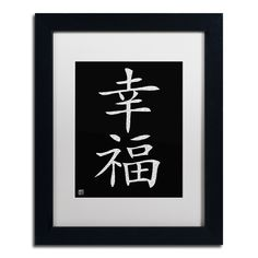 Happiness - Vertical Black Matted Framed Graphic Art